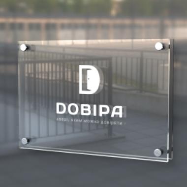 """Розробка логотипу для виробника дверей """"Довіра"""""""