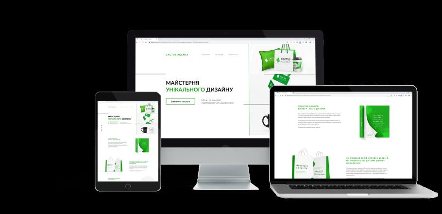 Веб-дизайн і повноцінний запуск сайтів